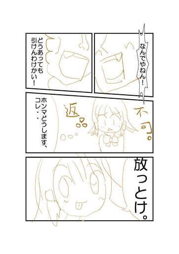マンガができた完成形!.jpg